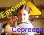 Сайт Евгении Сергеевой