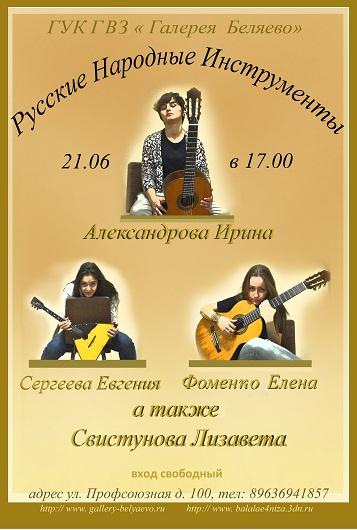 Русские инструменты в Галерее Беляево