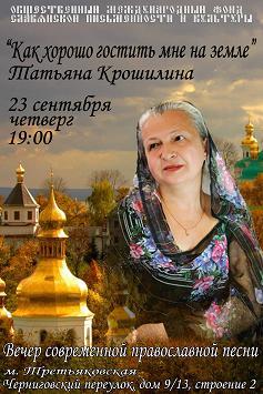 Татьяна Крошилина. Афиша концерта.