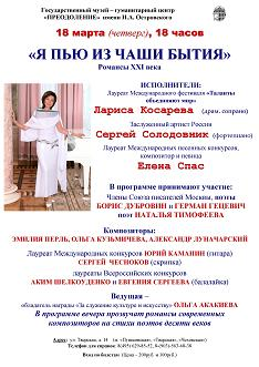Афиша концерта Ларисы Косаревой