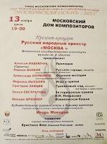 Концерт оркестра Москва