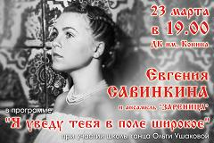 Концерт Евгении Савинкиной
