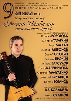 Евгений Шабалин. Афиша концерта.