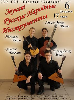 «Звучат Русские народные инструменты». Афиша концерта